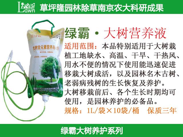 绿霸 大树营养液