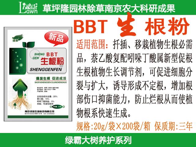 绿霸BBT强力生根粉