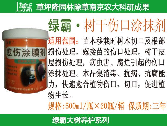 绿霸 树干伤口涂膜剂