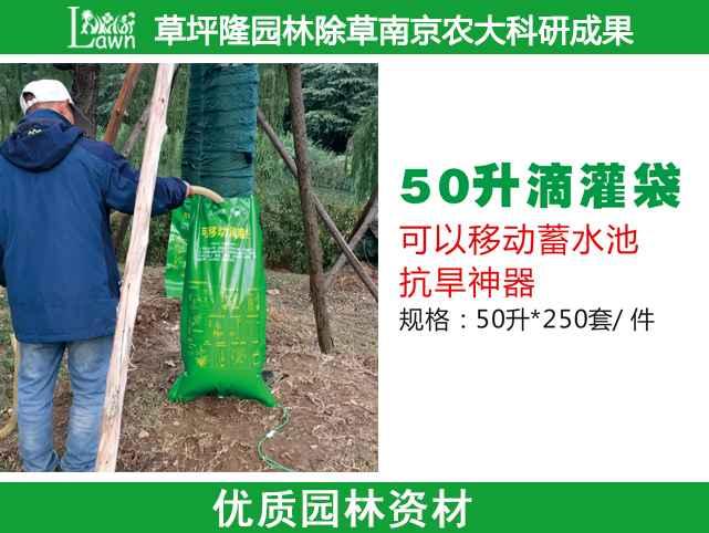 50升滴灌袋-抗旱神器