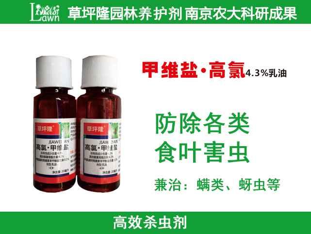 甲维盐·高氯4.3%乳油