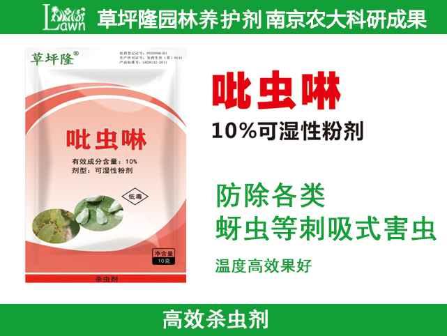 吡虫啉 10%可湿性粉剂
