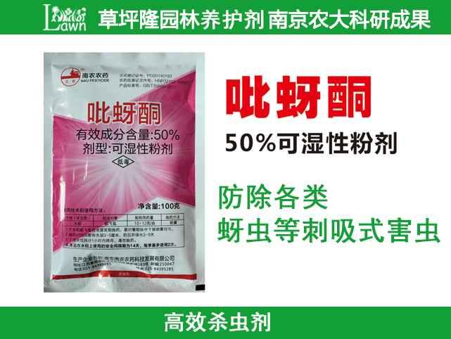 吡蚜酮 50%可湿性粉剂