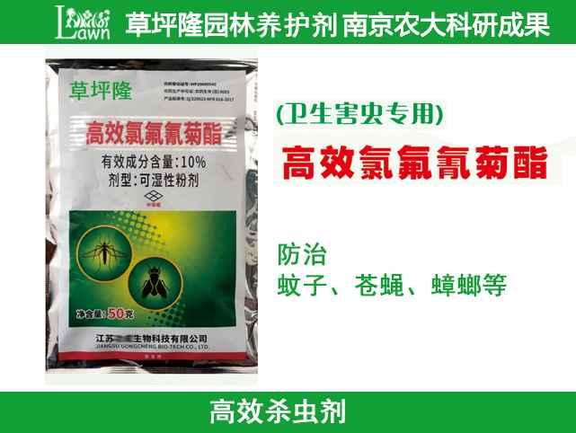 高效氯氟氰菊酯 10%可湿性粉剂-卫生害虫专用