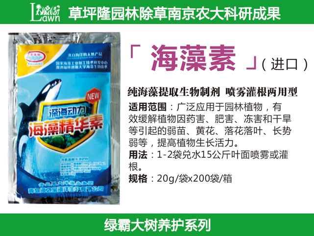 海藻素-提苗促生长
