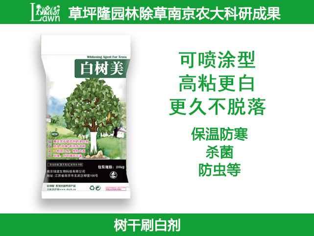 白树美-树干涂白剂