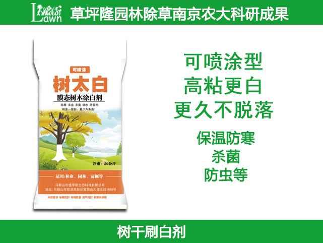 树太白-树干涂白剂