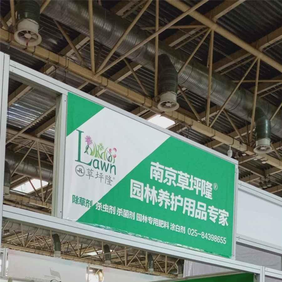 9月相约北京·中国国际花卉园艺展览会