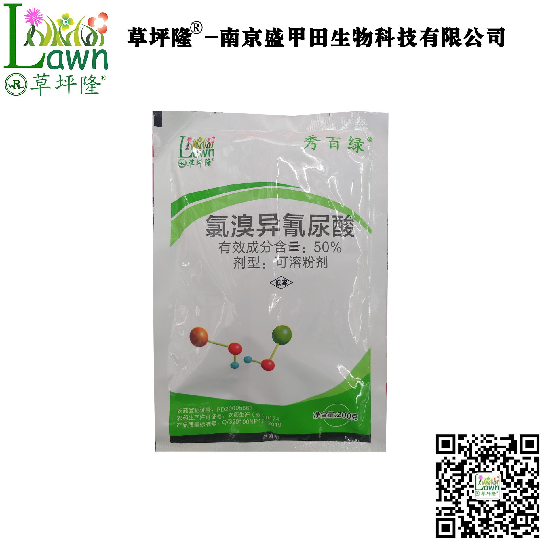 秀百绿-氯溴异氰尿酸